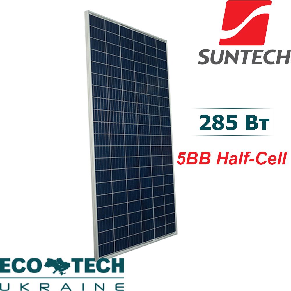 Солнечная батарея Suntech STP-285 5BB Half-Cell поликристалл