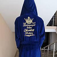 Халат мужской именной махра велюр с капюшоном синий
