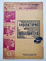 Лаборатория юного кинолюбителя По ступеням Юный Техник приложение к журналу 1960 год