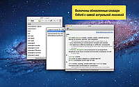 Словарь ABBYY Lingvo для Mac