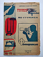 Фоторужье Юный Техник Приложение к журналу. По ступеням 1963 год Для умелых рук