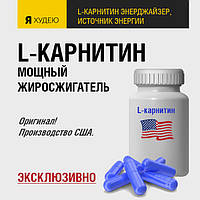 L-карнитин, мощный жиросжигатель, энерджайзер, источник энергии. Похудеть, снять усталость