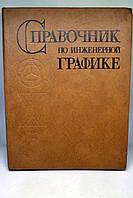 """Книга: """"Справочник по инженерной графике"""""""