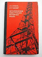 Металлические конструкции вытяжных башен М.Солодарь 1975 год
