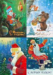 """Вафельна картинка для тістечок, печива, тортиків """"Новорічні листівки 4"""", (лист А4)"""