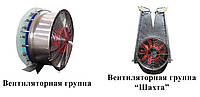 Вентиляторная группа