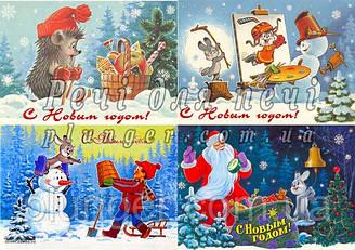 """Вафельная картинка для пирожных, пряников, тортиков """"Новогодние открытки 6"""", (лист А4)"""