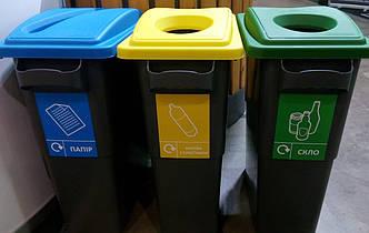 """Урна """"EcoSort"""" Для роздільного збору сміття 60 л."""