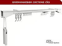 Карниз для штор CKS с механическим управлением однорядный (в сборе)