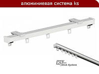 Карниз для штор KS алюминиевый профиль однорядный (в сборе)