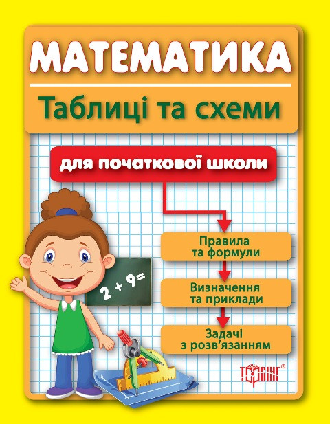 Таблицы и схемы для младшей школы. Математика для учеников начальных классов (Одобрено МОНУ)
