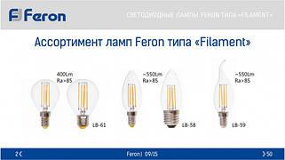 Лампи світлодіодні FILAMENT LED зі світлодіодними нитками