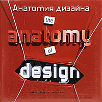 Хеллер Стивен Анатомия дизайна. Скрытые источники современного графического дизайна. Хеллер Стивен.