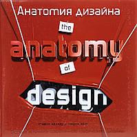 Анатомия дизайна. Скрытые источники современного графического дизайна. Хеллер Стивен.