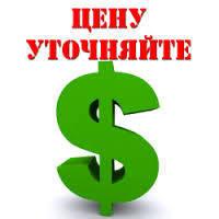 В связи с изменением курса валют цены могут быть повышены!!!