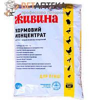 Липрот Живина для птиц молотый 1 кг Вита Обухов