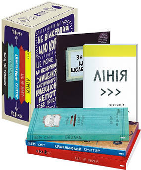"""СмІт К. Подарунковий набір """"Знищ цю коробку"""" - 5 книг"""