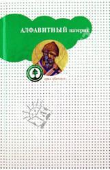 Алфавитный патерик. Достопамятные сказания о подвижническтве святых и блаженных отцов