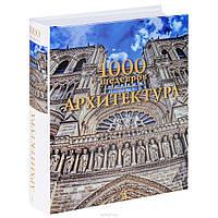 1000 шедевров  Архитектура