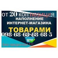Наполнение сайта товарами в Украине. Сравнить цены 2cb0b0aa29d71
