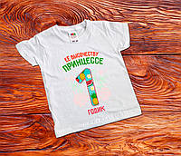 """Детская футболка """"Её высочеству принцессе 1 годик"""""""