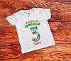 """Детская футболка """"Её высочеству принцессе 3 годика"""""""