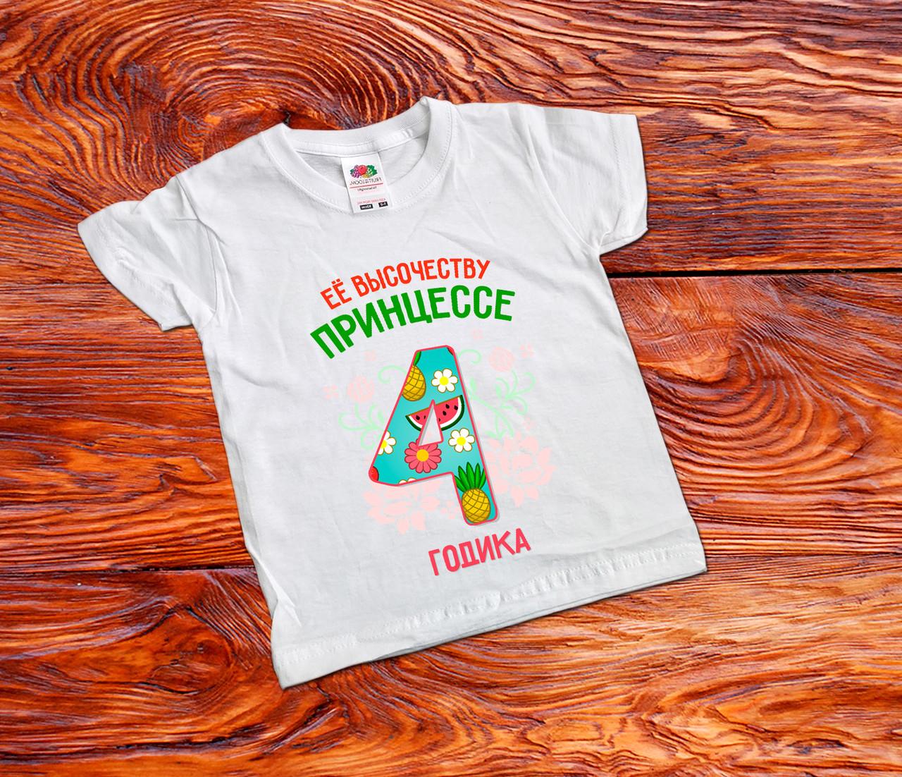 """Дитяча футболка """"Її високості принцеси 4 рочки"""""""