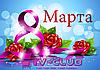 Не за горами 8 Марта)))