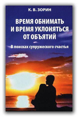 Время обнимать и время уклоняться от объятий. Константин Зорин