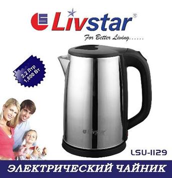 Электрочайник Livstar LSU-1129, 2.2л.