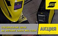 Акция на полуавтомат Caddy® MIG C200i