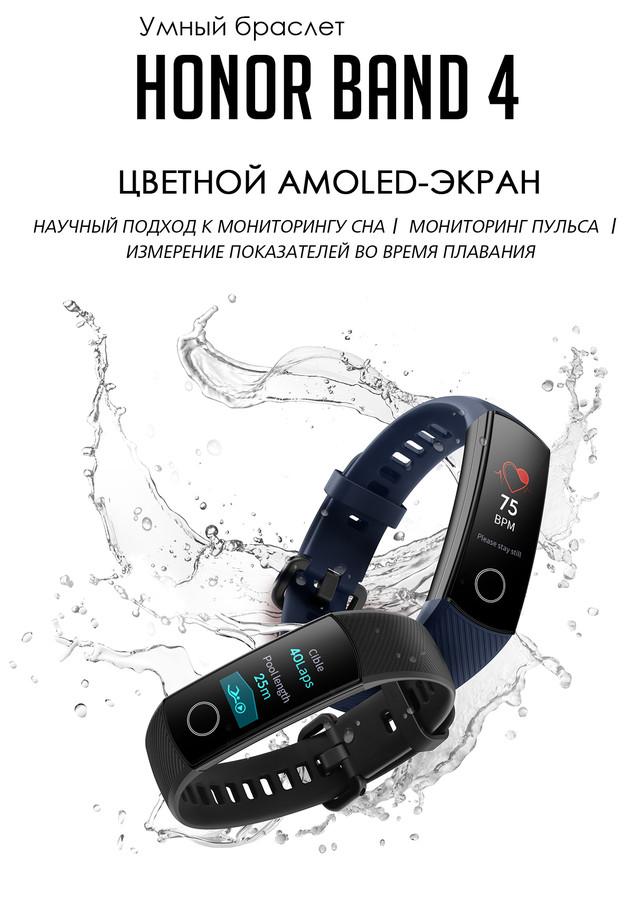Фитнес-браслет Huawei Honor Band 4 с цветным 0,95 дюймовым AMOLED экраном (Черный)