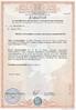 Сертификаты на стекловолокно