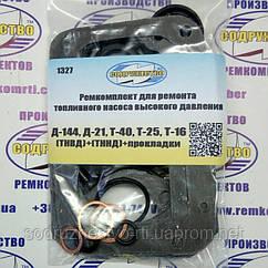 Ремкомплект топливного насоса высокого давления (ТНВД+ТННД+прокладки) Д-144 Т-40 / Д-21 - Т-25 / Т-16