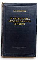 "В.Кожеуров ""Термодинамика металлургических шлаков"