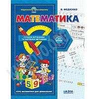Подарунок маленькому генію Математика Авт: Федієнко В. Вид-во: Школа, фото 1