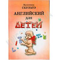 Английский для детей. Две части в одной книге. Валентина Скультэ. Изд-во: Айрис-пресс.