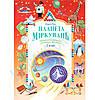 Планета Міркувань 1 клас Навчальний посібник з розвитку мислення Авт: Гісь О. Вид-во: Інститут сучасного підручника