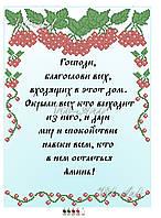 Молитва входящего в дом (рус.). Икона бисером (нитками). Заготовка под вышивку А3.