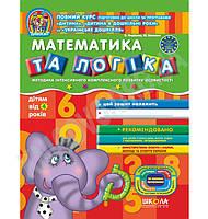 Дивосвіт Математика та логіка Дітям від 4 років Авт: Федієнко В. Вид-во: Школа, фото 1