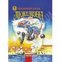 Приключения Барона Мюнхаузена. Детский бестселлер. Полная версия. Изд-во: Школа.