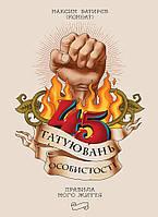 45 татуювань особистості. Батирєв Максим.