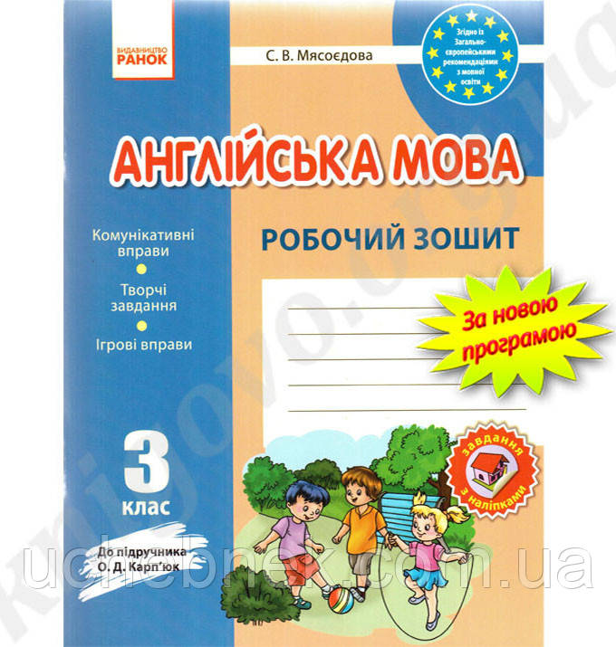 Гдз на робочий зошит з англійської мови 3 клас карпюк