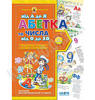 Подарунок маленькому генію Абетка від А до Я та числа від 0 до 10 Авт: Федієнко В. Вид-во: Школа, фото 1