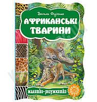 Книжка-картонка Африканські тварини Серія: Малятко-розумнятко Авт: В. Федієнко Вид-во: Школа, фото 1
