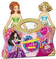 Набір для моделювання одягу. Принцеса на всі 100% (альбомна орієнтація) Вид-во: Школа, фото 1