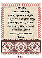 Молитва входящего в дом (укр.). Икона бисером (нитками). Заготовка под вышивку А4.