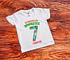 """Детская футболка """"Её высочеству принцессе 7 годиков"""""""