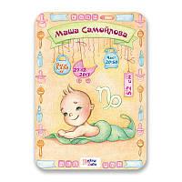 Метрика постер для новорожденных А3 формат Козерог, КОД: 182636