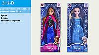 """Кукла """"Frozen"""", 2 вида, в кор. 32*13*5см (120шт/2)"""